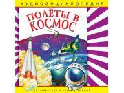 Полеты в космос (Аудиоэнциклопедия)