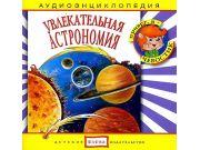Увлекательная Астрономия (Аудиоэнциклопедия)
