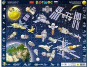 Пазл детский «Космос», на подложке, 63 элемента