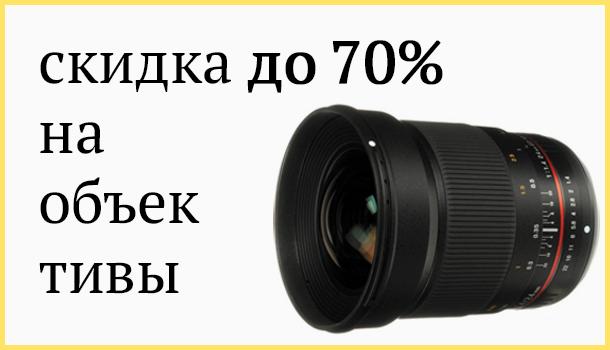 Скидка до 70% на объективы