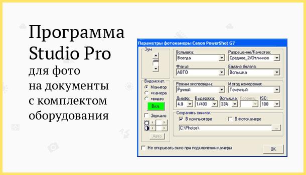 Комплект Studio Pro